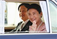 【皇室ウイークリー】(620)天皇陛下、山岳会会員とご歓談 皇后さま56歳、国民が「支…