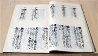 赤穂浪士の出納簿を初公開 大石神社