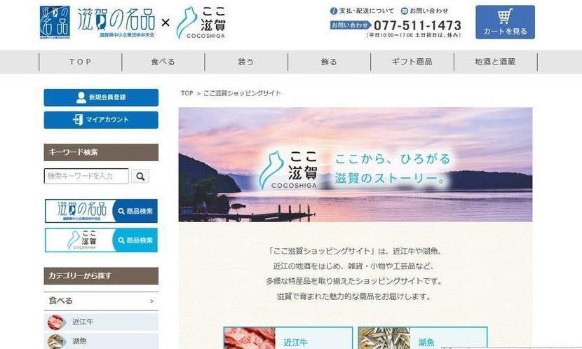 県内の特産品を販売するネット通販サイト「ここ滋賀ショッピングサイト」のトップページ画面