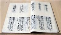 赤穂義士の財政事情は? 大石神社で出納簿写本を公開