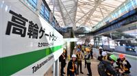 東京-新大阪2時間29分 ダイヤ改正、高輪新駅開業