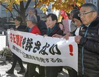 関電問題 市民団体が大阪地検特捜部に告発状を提出