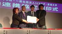 イノベーション人材育成目指す 崇城大・熊本西高などが包括的連携協定