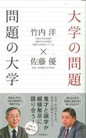【書評】『大学の問題 問題の大学』竹内洋、佐藤優著