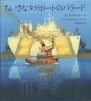 【児童書】『ちいさなタグボートのバラード』
