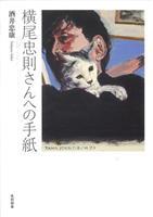【書評】『横尾忠則さんへの手紙』酒井忠康著