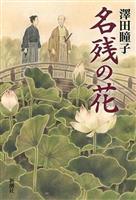【書評】『名残の花』澤田瞳子著