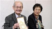 ノーベル賞の吉野さん帰国 「無事に終わってほっとした」