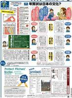 年賀状は日本の文化?