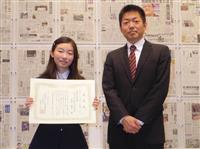 【NIE】多角的視点に気づく 神奈川県の高2・影浦さん 第10回いっしょに読もう!新聞…