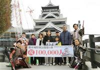 見学再開の熊本城に10万人来場