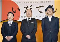 「いだてん」平均視聴率、過去最低8.2%、NHK大河で初の1ケタ