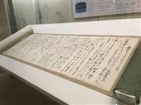 400年前にも「サラリーマン」の悲哀 古文書が語る「ある武士の生涯」