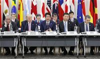 【平成→令和 時代の節目に】G20 長机に日米中首脳 薄氷の運営 に「総力戦」
