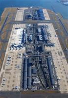 羽田「第3ターミナル」駅名は3月14日から 国際線増便で変更