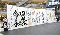 元号改元で「国祭令和」 今年の世相表す創作四字熟語