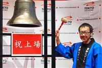【話の肖像画】星野リゾート代表・星野佳路(59)(8)ホテル経営の革命児に