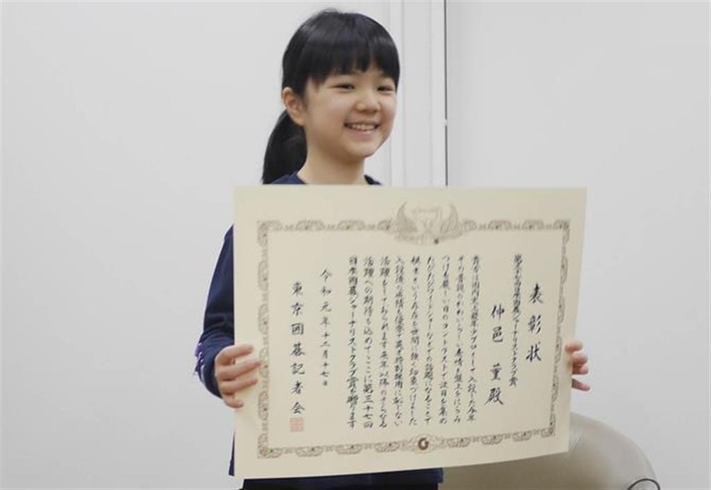 第37回日本囲碁ジャーナリストクラブ賞を授与され、笑顔の仲邑菫初段