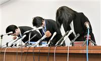 神戸教諭いじめ、調査報告は越年へ 資料送り忘れで