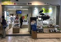 豊岡市のアンテナショップ、東京から来年5月末撤退 「一定の役割果たした」