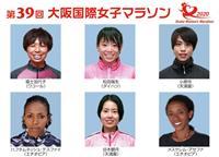 東京五輪目指し松田、福士、小原ら出場 大阪国際女子マラソン1月26日号砲