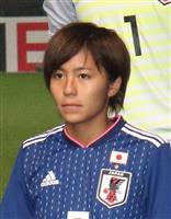岩渕がけがで離脱 サッカーE-1選手権女子日本代表