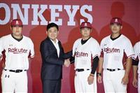愛称は「モンキーズ」継続 楽天、台湾プロ野球買収で
