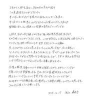 池江璃花子選手のメッセージ全文 「パリ五輪出場、メダルを目標に」
