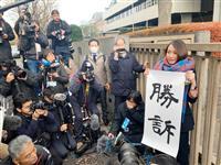元TBS記者に賠償命令 「合意ないまま性行為」 東京地裁