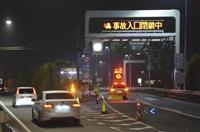 首都高トンネルで複数台絡む事故 1人死亡、22人搬送