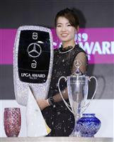 渋野が四冠に輝く 女子ゴルフ表彰式