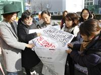 韓国国会議長が徴用工法案提出 市民団体反発、成立に曲折も
