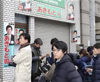 秋元議員の事務所捜索 東京地検特捜部