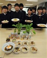 姫路若菜×地元食材 東洋大姫路高生が缶詰商品化