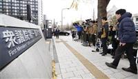 秋元氏の議員会館事務所 係官7人が捜索 詰めかけた報道陣で騒然