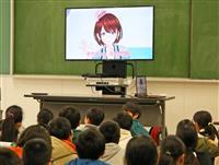 茨城県公認Vチューバー「茨ひより」が初の出前講座 小学生にクイズで魅力紹介