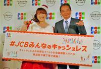 キャッシュレス決済でキャンペーン JCB、大阪の飲食店で