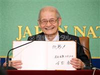 【動画あり】吉野彰さん「環境問題、攻めの姿勢で」 ノーベル賞を語る