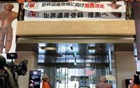 北海道庁、世界遺産登録へ横断幕掛け替え 「縄文遺跡群」推薦決定