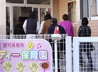 浜松の保育園一斉退職、12人が撤回も「長くとも来年3月まで」