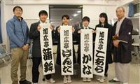 落語の授業で表現力学ぶ 豊岡総合高生、来年2月には高座