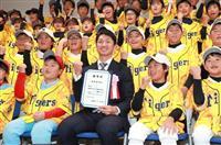 阪神・近本選手「島を盛り上げたい」 淡路市スポーツ親善大使に就任