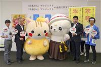 「佐藤」姓のゆかりPR 誘客狙い、栃木県佐野市