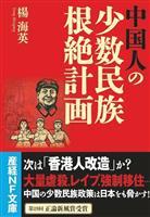 【産経の本】次は「香港人改造」か 『中国人の少数民族根絶計画』楊海英著