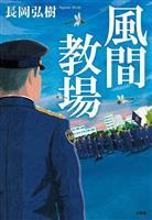 【編集者のおすすめ】警察学校舞台の一級ドラマ 『風間教場』長岡弘樹著