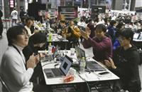 東工大が優勝、韓国2位 国内最大のハッカー大会