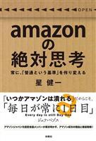 【書評】『amazonの絶対思考 常に、「普通という基準」を作り変える』