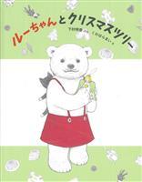 【児童書】『ルーちゃんとクリスマスツリー』下村明香文、くわはらまい絵