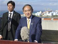 菅氏、辺野古移設計画の工期見直し「現時点でお答えは困難」