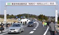 東北中央道、常磐道と接続 福島・相馬、6キロ開通